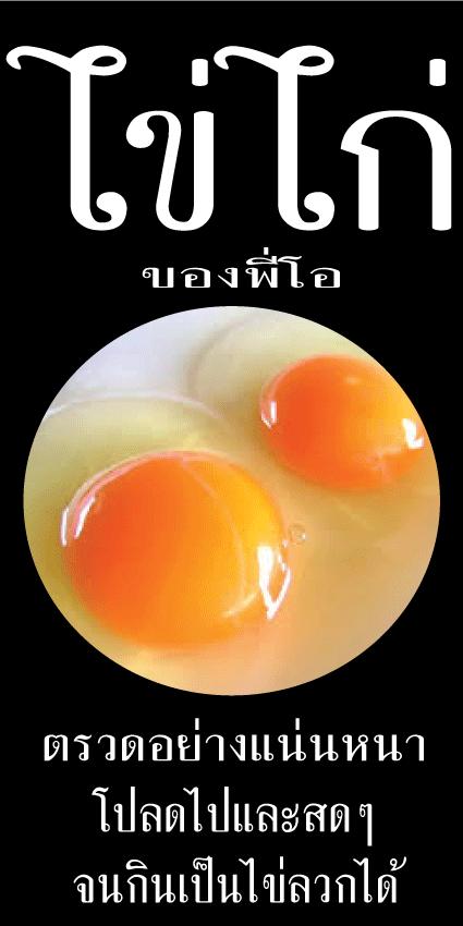 こだわり卵説明