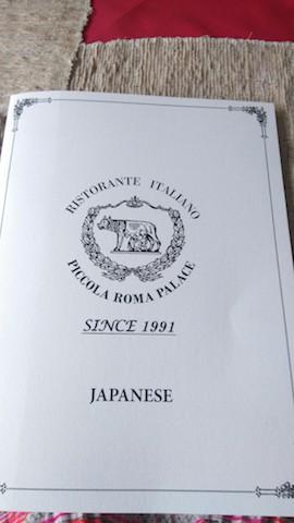 ピッコラ日本語メニュー