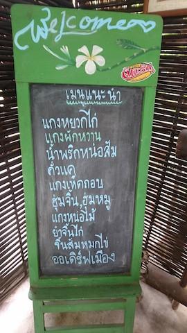 北タイ料理5